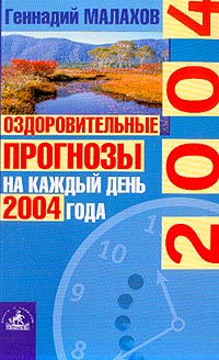 Оздоровительные прогнозы на каждый день: Книга-календарь на 2004 г.