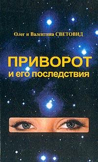 Валентина Световид, Олег Световид Приворот и его последствия
