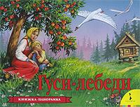 Гуси-лебеди. Книжка-панорамка книжки картонки росмэн книжка гуси лебеди