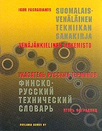 Фаградянц И.. Финско-русский слоарь: Около 140 тыс. термино: 2 тт