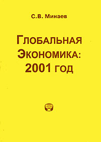 Глобальная экономика. 2001 год