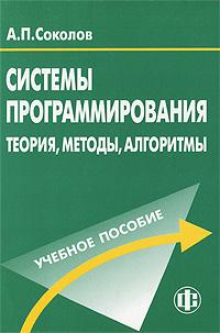А. П. Соколов Системы программирования. Теория, методы, алгоритмы алгоритмы теория и практическое применение