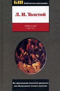 Л. Н. Толстой Война и мир. Тома 1 и 2