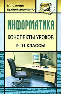 Информатика. Конспекты уроков. 9-11 классы