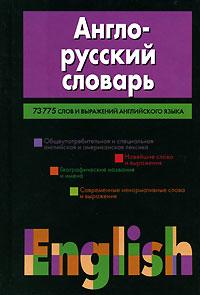 Адамчик Н.В. Англо-русский словарь