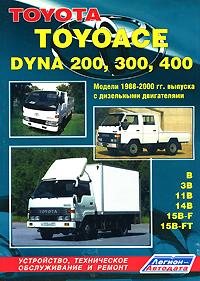 Toyota Toyoace, Dyna 200, 300, 400. Устройство, техническое обслуживание и ремонт toyota toyoace dyna 200 300 400 модели 1988 2000 годов выпуска с дизельными двигателями руководство по ремонту и техническому обслуживанию