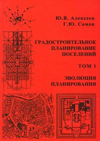Ю. В. Алексеев, Г. Ю. Сомов Градостроительное планирование поселений. В 5 томах. Том 1. Эволюция планирования