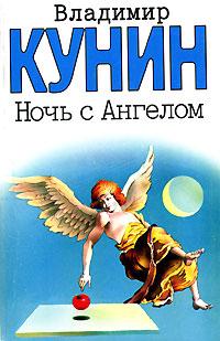 Владимир Кунин Ночь с Ангелом