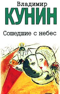 Владимир Кунин Сошедшие с небес
