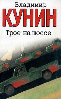 Владимир Кунин Трое на шоссе