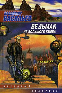 Ведьмак из Большого Киева