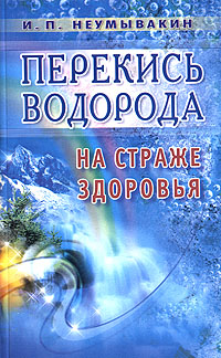 И. П. Неумывакин Перекись водорода. На страже здоровья