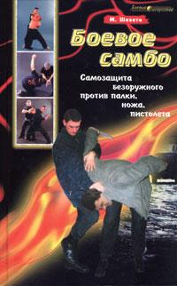 Zakazat.ru Боевое самбо. Самозащита безоружного против палки, ножа, пистолета. М. Шабето