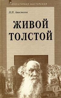 Н. Н. Апостолов Живой Толстой а н толстой эмигранты