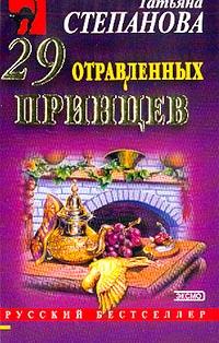 Степанова Т.Ю. 29 отравленных принцев xdevice blackbox 29