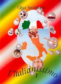 Smirnova O.O. (Смирнова О.О.) L`Italianissimo Manuale d`italiano Corso elementare Volume 1 (Учебник итальянского языка: Начальный курс обучения: В 2 кн.: Т. 1: Кн. 1)