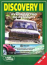 Discovery 2. Руководство по ремонту toyota camry руководство по ремонту и техническому обслуживанию