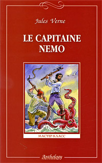 Le capitaine Nemo