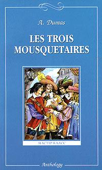 A. Dumas Les trois mousquetaires. Книга для чтения на французском языке для 9-11 классов средней школы dumas a le capitaine paul