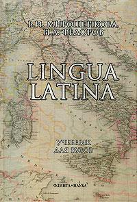 В. И. Мирошенкова, Н. А. Федоров Lingua Latina