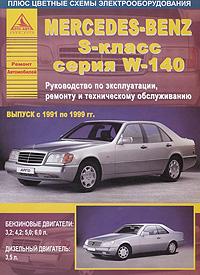 Mercedes-Benz S-класс серия W-140. Руководство по эксплуатации, ремонту и техническому обслуживанию