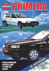 Nissan Primera. Эксплуатация. Устройство. Техническое обслуживание. Ремонт nissan primera модели p12 выпуска с 2001года с бензиновыми qg16de qg18de qr20de руководство по эксплуатации устройство техническое обслуживание и ремонт