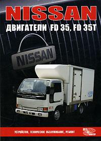 Nissan двигатели FD35, FD35T. Устройство, техническое обслуживание, ремонт toyota двигатели 2с те 3с е 3с т 3с те руководство по ремонту и техническому обслуживанию