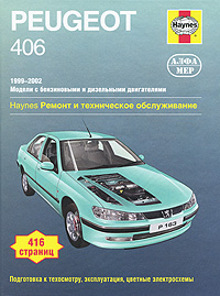 П. Гилл, А. К. Легг Peugeot 406 1999-2002. Ремонт и техническое обслуживание