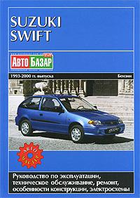 Suzuki Swift. Седан, хэтчбек, универсал. 1993-2000 гг. выпуска. Бензиновые двигатели. Руководство по эксплуатации. Техническое обслуживание. Ремонт. Цветные электросхемы suzuki df2 5s в днепропетровске