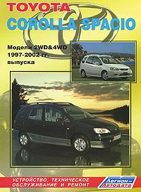 Toyota Corolla Spacio. Модели 2WD & 4WD 1997-2002 гг. выпуска. Устройство, техническое обслуживание и ремонт lexus rx 300 toyota harrier 1997 2003 гг руководство по ремонту и техническому обслуживанию