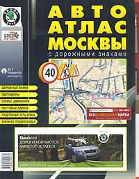АвтоАтлас Москвы с дорожными знаками