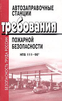 Автозаправочные станции. Требования пожарной безопасности. НПБ 111-98* с изменениями №1, №2, №3 мвд 1200