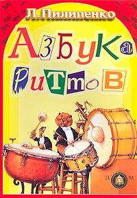 Азбука ритмов
