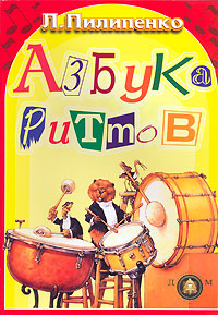 Zakazat.ru Азбука ритмов. Л. Пилипенко