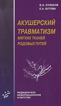 В. И. Кулаков, Е. А. Бутова. Акушерский травматизм мягких тканей родовых путей