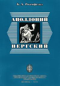 Аполлоний Пергский