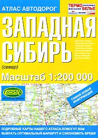Атлас автодорог. Западная Сибирь (север) трактор т 150 б у в свердловской области