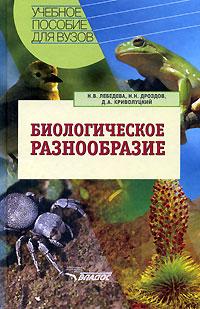 Биологическое разнообразие. Н. В. Лебедева, Н. Н. Дроздов, Д. А. Криволуцкий