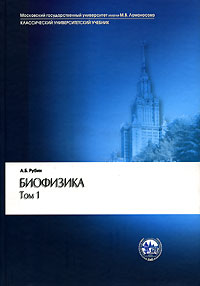 Биофизика. В 2 томах. Том 1. Теоретическая физика. А. Б. Рубин
