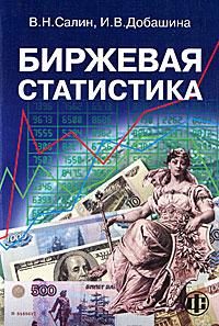 В. Н. Салин, И. В. Добашина Биржевая статистика описательная и индуктивная статистика