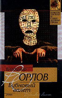 Владимир Орлов Бубновый валет