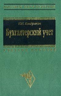 Бухгалтерский учет: Учебное пособие для вузов Изд. 4-е, перераб., доп.