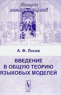 А. Ф. Лосев Введение в общую теорию языковых моделей