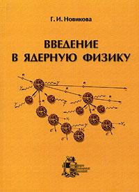 Г. И. Новикова Введение в ядерную физику владимир неволин квантовая физика и нанотехнологии