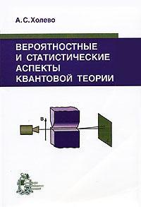 А. С. Холево. Вероятностные и статистические аспекты квантовой теории