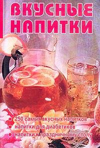 Вкусные напитки: 250 самых вкусных напитков; Напитки для диабетиков; Напитки к праздничному столу