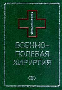 Военно-полевая хирургия: Учебник для вузов (под ред. Гуманенко Е.К.)