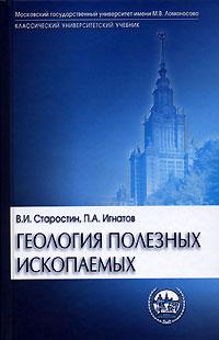 Геология полезных ископаемых. В. И. Старостин, П. А. Игнатов