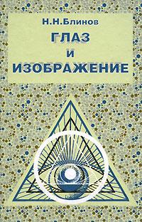 Глаз и изображение. Н. Н. Блинов