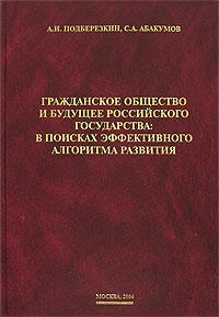 Гражданское общество и будущее Российского государства. В поисках эффективного алгоритма развития